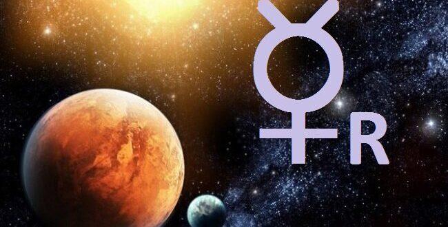 Ретроградность планет. Ретроградный Меркурий